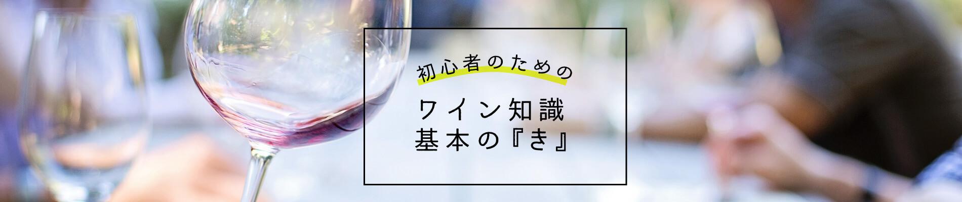 ワイン基本のき メイン画像