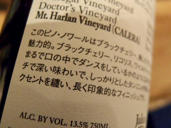 ワインボトルの裏側の商品コメント