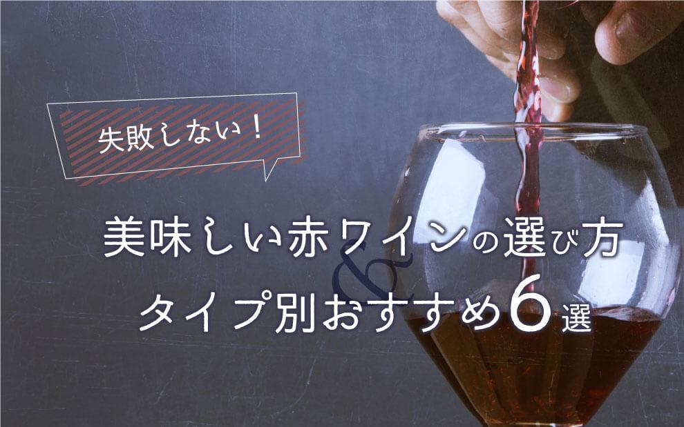 失敗しない!美味しい赤ワインの選び方&タイプ別おすすめ6選