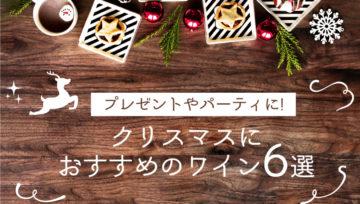 プレゼントやパーティに!クリスマスにおすすめのワイン6選