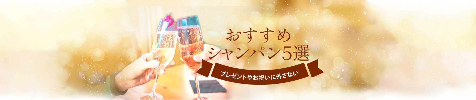 プレゼントやお祝いに外さない、おすすめシャンパン5選